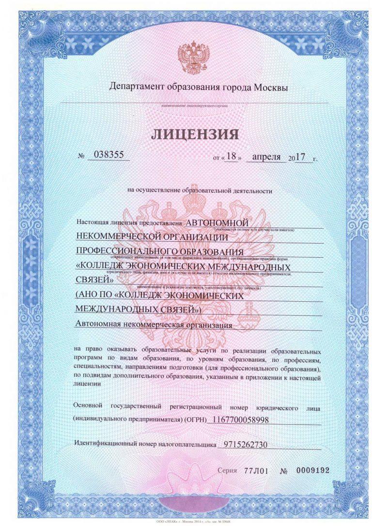 license_1