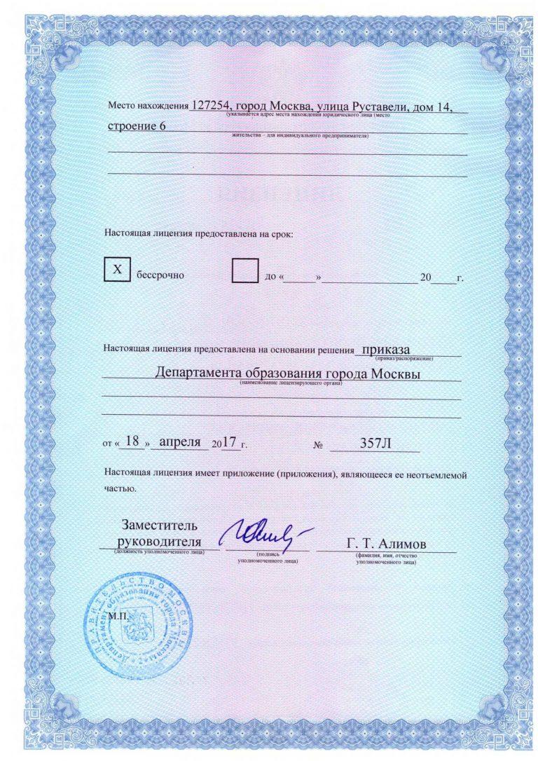 license_2